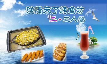 渔情味了烤鱼坊-美团