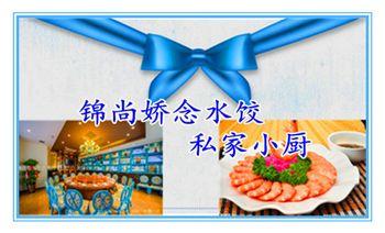 锦尚娇念水饺私家小厨-美团