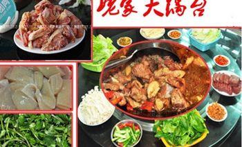 姥家大锅台(珠江东路店)-美团