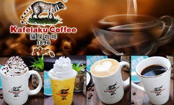 猫屎咖啡(华夏店)-美团