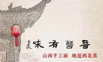 晋晋有味(农科路店)-美团