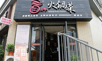 冒牌火锅菜(南邮广场店)-美团