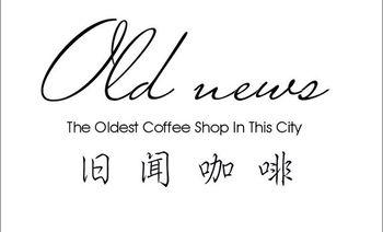 旧闻咖啡-美团