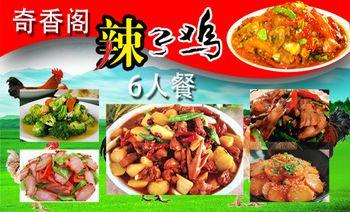 奇香阁辣子鸡-美团
