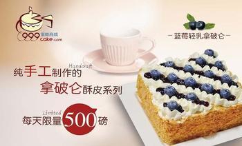 999蛋糕商城-美团