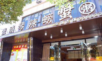 张晓琴辣螃蟹-美团