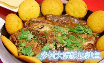 福锅记乡村大院铁锅炖鱼-美团