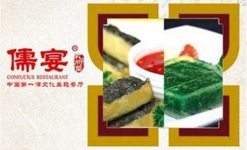 儒宴孔府菜(亦庄店)-美团