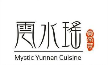云水瑶意境云南菜餐厅(高新万达店)-美团