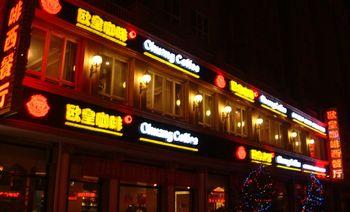 欧皇咖啡西餐厅-美团
