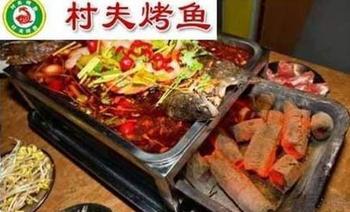 村夫烤鱼(七莘路店)-美团