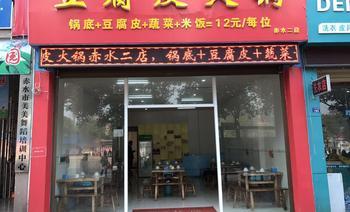 豆腐皮火锅(人和广场店)-美团