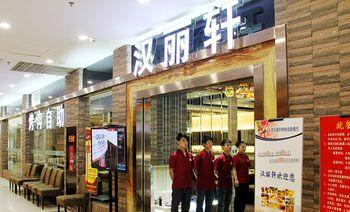 汉丽轩烤肉超市(凯德MALL店)-美团