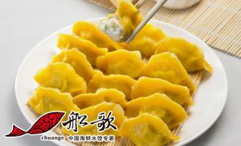船歌鱼水饺(奥克斯广场店)-美团