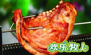 欢乐牧人金牌炭烤(四平路店)-美团