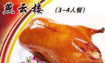 燕云楼(云南路店)-美团
