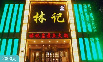 林记盆景鱼火锅(伊河路总店)-美团