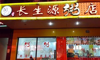 长生源粥店(蒙山路店)-美团