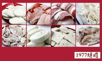 1977烤肉(义乌店)-美团