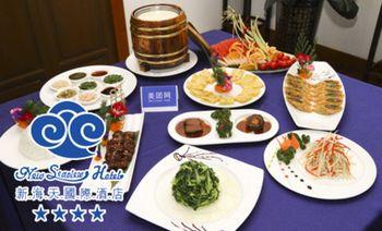 新海天国际酒店(西餐厅)-美团