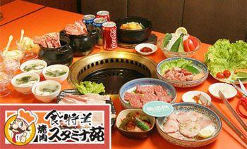 食特美烧肉 スタミナ苑(浦东大道店)-美团