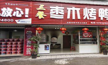 三餐枣木烤鸭(玉兰路店)-美团