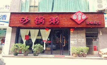 山家山砂锅粥(梅华路店)-美团