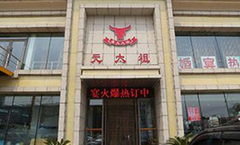 鑫元太祖(长青店)-美团