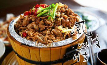 风波庄(石景山店)-美团