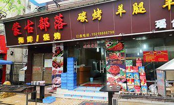 蒙古部落炭烤羊腿羊排(瑶台西街店)-美团