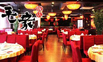 毛家饭店(梅华路店)-美团