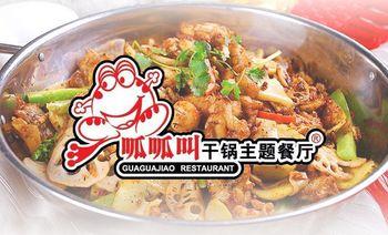 呱呱叫干锅主题餐厅(瑞金大厦店)-美团