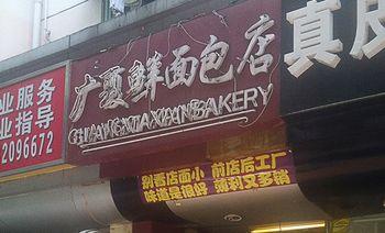 广厦鲜面包房-美团