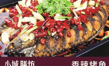 小城膳坊烤鱼餐厅(小寨军人服务社店)-美团