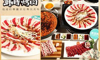 韩时烤肉(金隅嘉品店)-美团