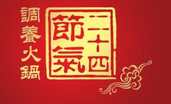 唐乐宫二十四节气调养火锅-美团