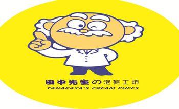 田中先生的泡芙工坊(华南店)-美团