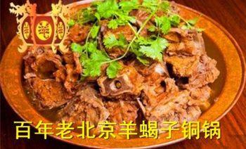 百年老北京羊蝎子火锅-美团