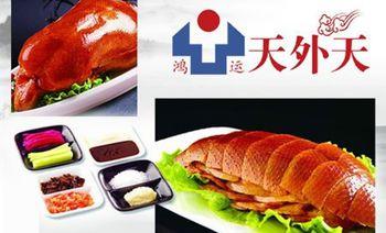 鸿运天外天烤鸭店(双榆树店)-美团