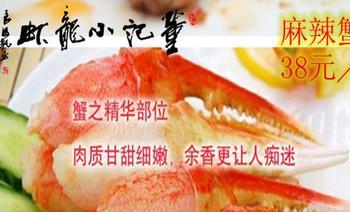 董记小龙虾-美团