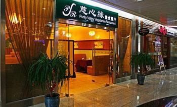 慈心缘素食餐厅(欧陆时尚店)-美团