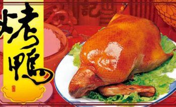 北京烤鸭(徐家庄店)-美团