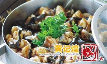 黄记煌三汁焖锅(郴州生源店)-美团