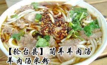 简羊羊肉汤(轮台店)-美团