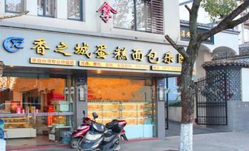 香之城蛋糕坊(千岛湖店)-美团