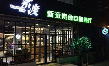 素渡新派素食自助餐厅(八王寺店)-美团