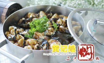 黄记煌三汁焖锅(世纪金源店)-美团