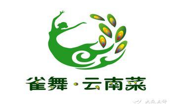 雀舞云南菜(恒隆广场店)-美团