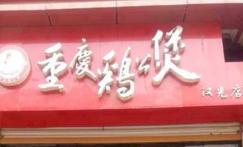 大勇重庆鸡公煲-美团