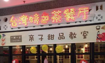 一茶一坐台湾特色茶餐厅(金桥店)-美团